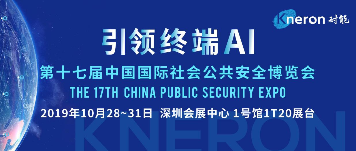 首次参加安博会,耐能怎样在智能安防市场引领终端AI?