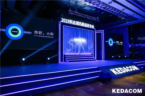 开启视讯新动能 | 科达2019视讯新品发布会顺利在京召开