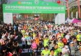 清新互联全程护航南通国际马拉松赛
