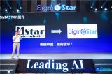 星宸科技发布三大系列AI芯片
