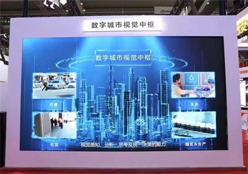 新华三联合紫光华智打造数字城市