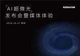 科达发布AI超微光系列产品