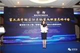 中国安防系统集成联盟高端峰会举行