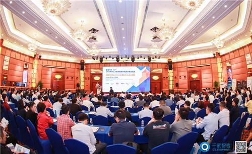 中国国际建筑智能化峰会深圳开启