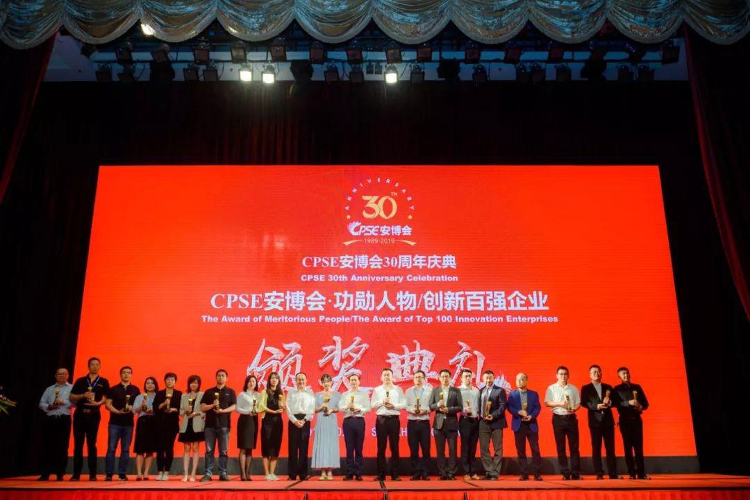 天地伟业囊获2019CPSE全球安防盛典大满贯