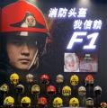 一面有故事的头盔墙,梅思安致敬中国消防员