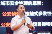 佳都科技劉弘胤:城市治理模式正面臨急劇變革