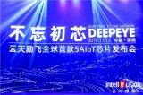 云天励飞发布全球首款5AIoT芯片