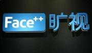 曠視科技繼續推進香港IPO計劃,力爭11月舉行上市聆訊
