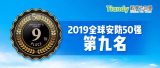 天地伟业蝉联全球安防TOP10排名第九
