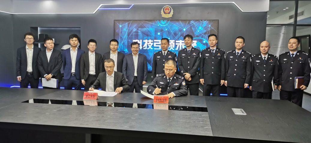 """创新""""市域治理"""" 台州公安与大华股份签署战略合作协议"""