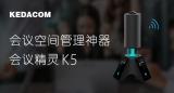 一款会议空间管理神器——科达会议精灵K5,懂您的每一个需求