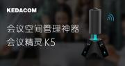 一款會議空間管理神器——科達會議精靈K5,懂您的每一個需求
