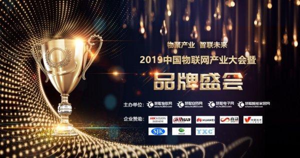 2019中国物联网产业大会暨品牌盛会即将开启