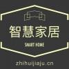南京智慧家居用品有限公司