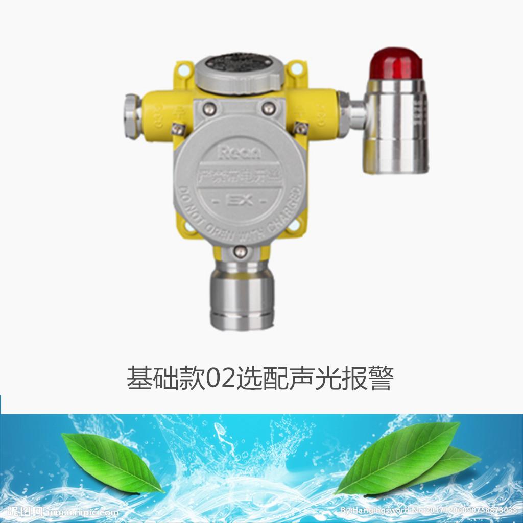 三明油漆气体浓度报警器智能联动喷淋系统
