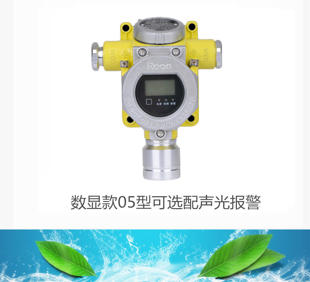 漳州氨气报警器检测浓度设备