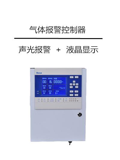 莆田液化气报警器可联动电磁阀
