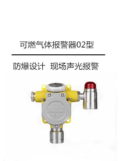 厦门甲烷报警器可联动排风扇