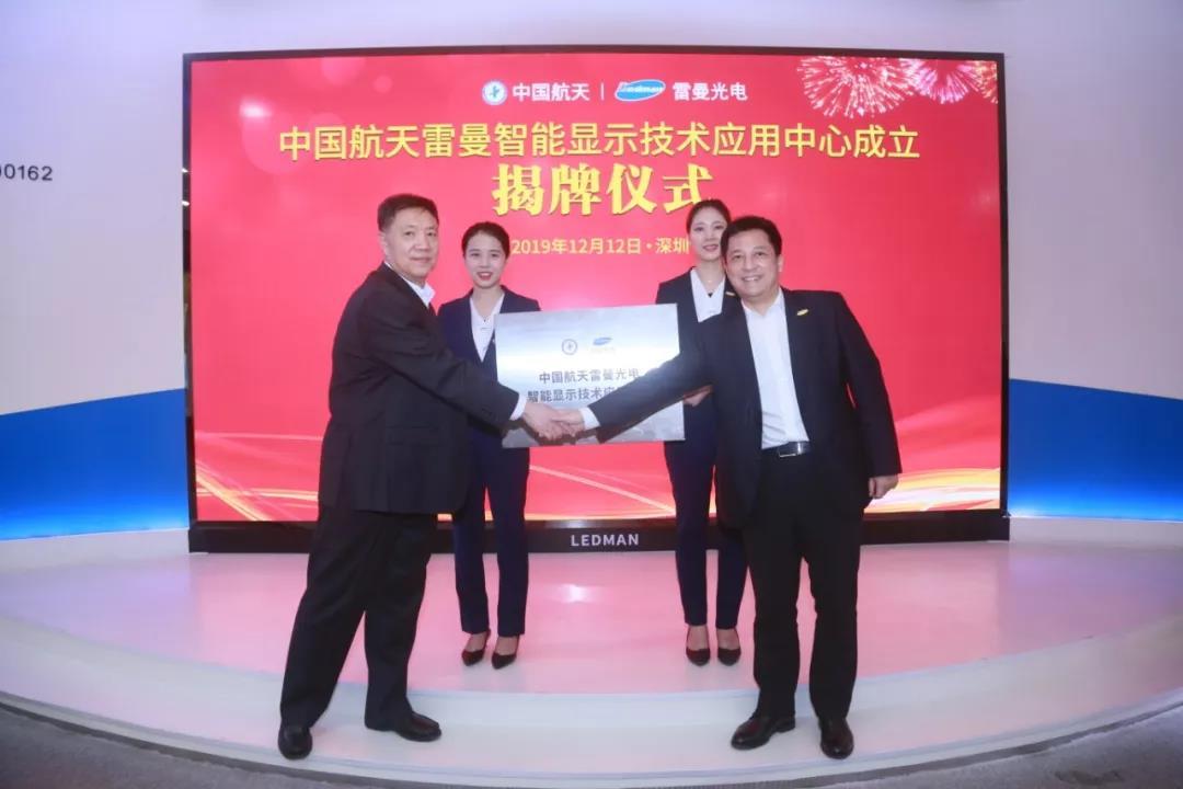 雷曼光电中国航天雷曼智能显示技术应用中心成立