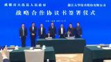 成都市大邑县政府与大华签署合作协议