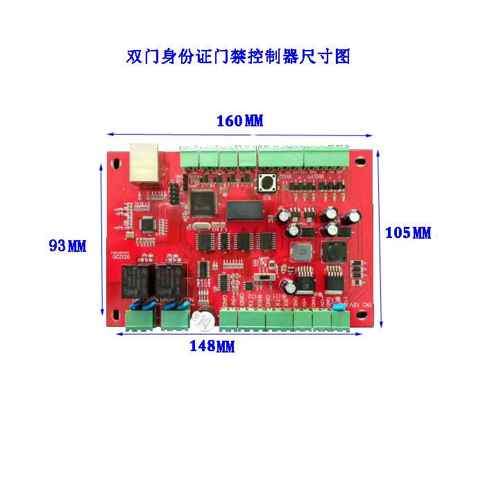 闸机专用身份证识别主板 身份证门禁控制器实名制自助门禁系统