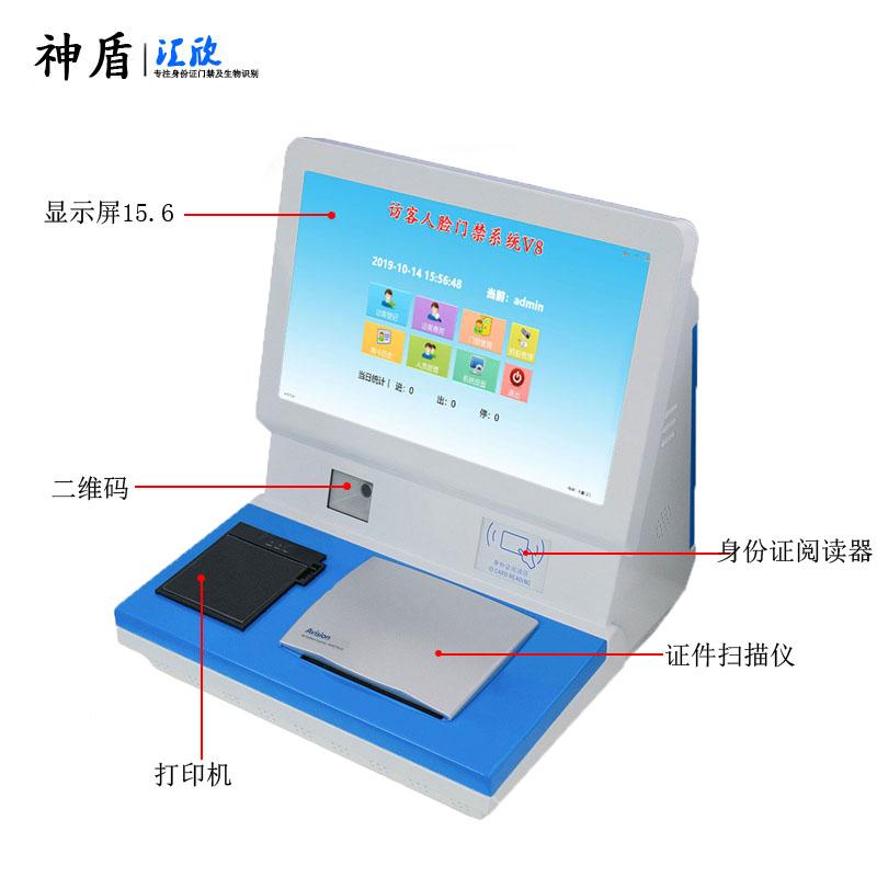 双屏人证访客登记一体机 来访出入管理访客机 访客系统