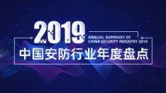 2019中国安防行业年度盘点
