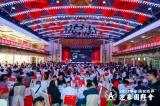 2020全国安防界迎春团拜会在深圳举行