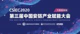 第三届中国安防产业赋能大会