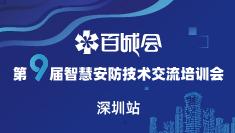 第9届智慧安防技术交流培训会