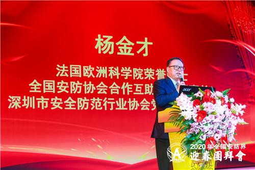 杨金才:2019年全国安防行业总产值增长15%