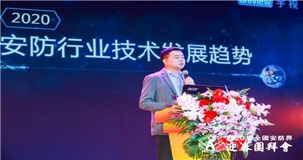 宇视副总裁林凯:十大维度把脉2020年安防技术趋势