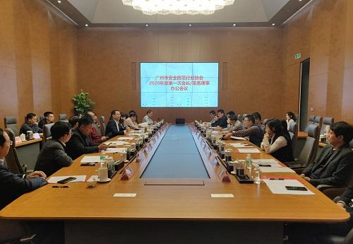 广州安协召开年度办公会议