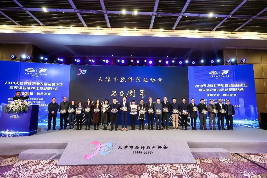 天地伟业出席天津软件产业发展高峰论坛
