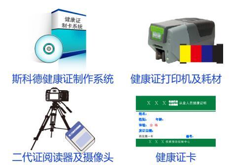 疾控中心健康证打印机 PVC健康证