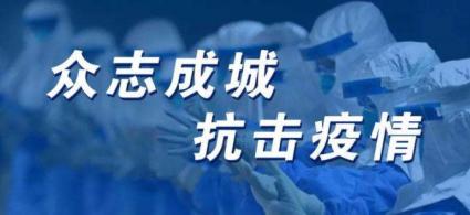 助力防控新冠状肺炎 超14家安防企业在行动