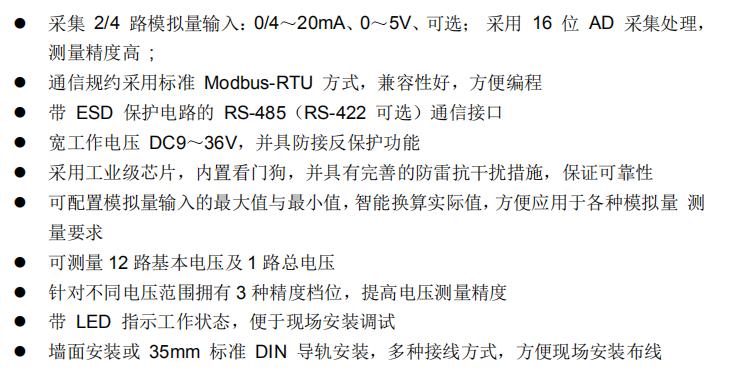 蓄电池电压监测 电池温度报警 金鸽BMS100