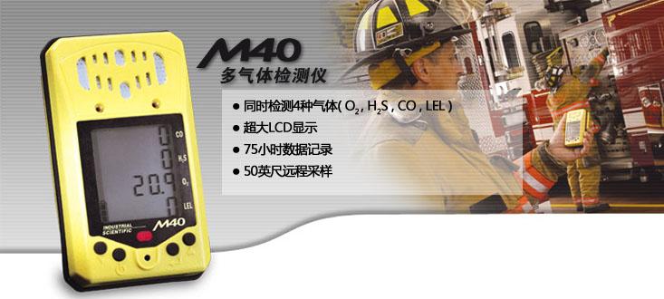 英思科M40多种气体检测仪,MA认证标志复合式气体检测仪