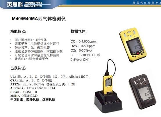 英思科M40手持式多种复合气体检测仪,便携式多气体探测器