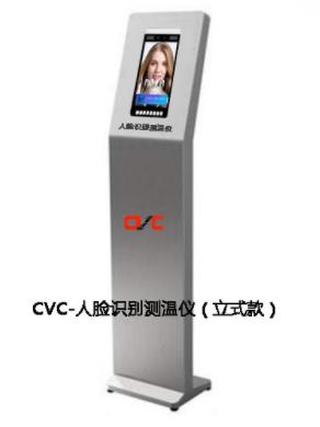 立式人脸识别测温机