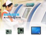 """""""智能+""""医院自助设备,多款嵌入式计算机产品可助力"""
