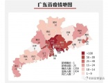 明略科技助力广东省公安厅精准防控 7天上线疫情防控图谱系统