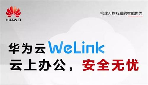 解锁安全办公新技能,华为云推出WeLink