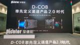 发布D-COB渠道产品,深德彩如何突破行业痛点
