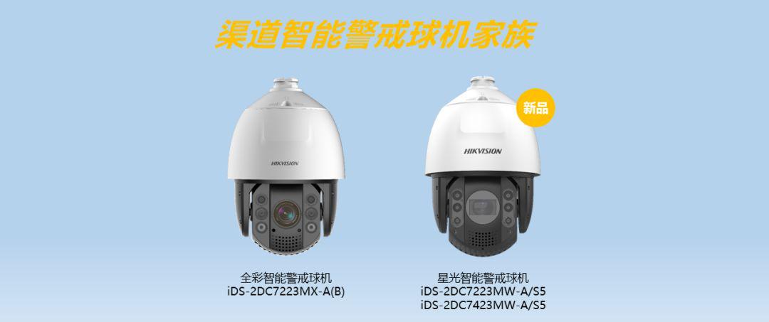 海康威视发布经济型星光级智能警戒球机