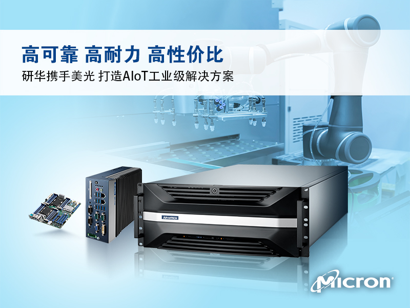研华携手美光,为AIoT产业提供稳定高效的工业系统