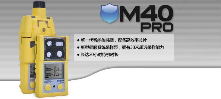 英思科M40PRO复合式气体检测仪