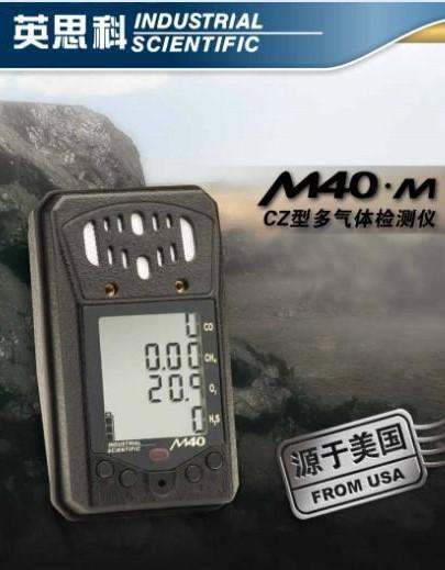CZ(M40.M)美国英思科煤矿专用四气体检测仪