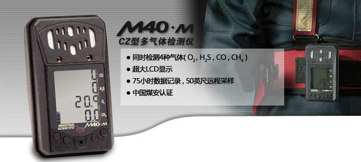 CZ型多种气体测定器美国英思科CZM40含煤安证